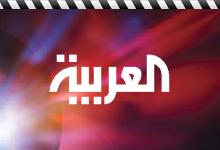 Al Arabiya TVC
